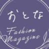 大人のファッションマガジン編集部