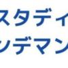 スタディオンデマンド編集部