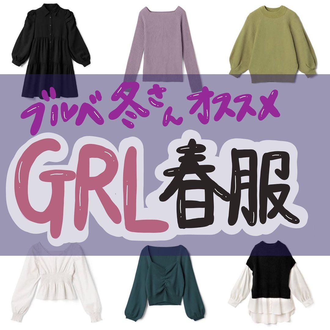 【最新版】ブルべさんにおすすめ!GRLの春服6選!