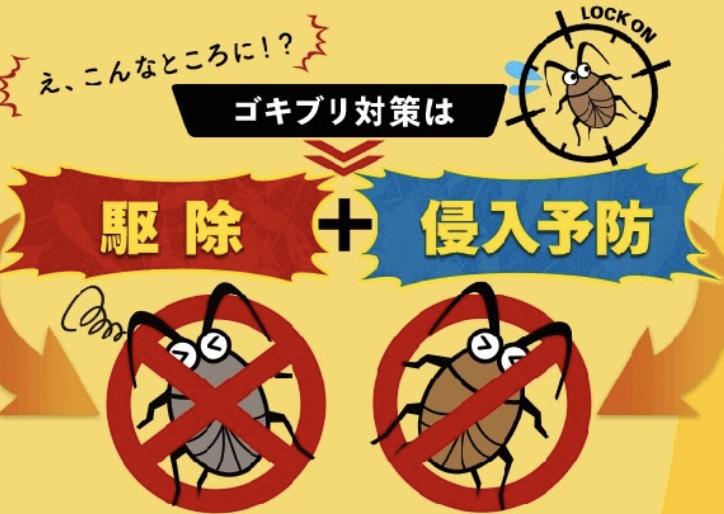 ダスキンのゴキブリ駆除サービスとは?評判や害虫駆除の効果を解説。